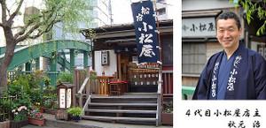 Komatsuya_01